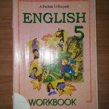Робочий зошит з англійської мови, 5 клас, Карпюк, Павлюк, 2005
