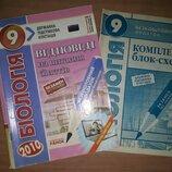Біологія 9 клас Дпа, 2010