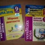 Українська мова Дпа 9 клас, 11 клас, збірник диктантів та переказів.