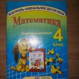 Математика, 4 клас, Корчевська, Кордуба. Непописана.