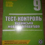 Українська мова та література, 9 клас. Непописана.