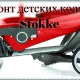 Ремонт колясок Stokke - Xplory V1,2,3,4,5,6,Crusi,Trailz,Scoot,колеса