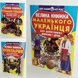 Енциклопедії для допитливих дітей та дорослих