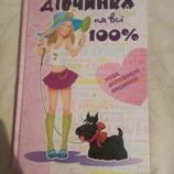 Дівчинка на всі 100% книга