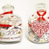 Подарок - 100 пожеланий на свадьбу