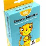 Игра Кошки-Мышки от 5 лет самиздат
