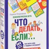 Людмила Петрановская Психологическая игра для детей Что делать если Самиздат