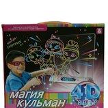 4D Доска Магия Кульман 4D