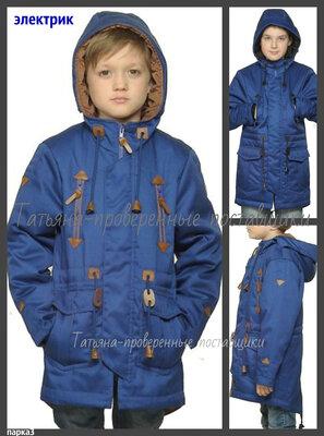 32и40, Детские демисезонные куртки. Парки для мальчиков, Куртка демисезонная, Детская куртка,