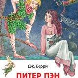 Детские книги Барри Питер Пэн и Вэнди внеклассное чтение