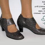 Элегантные туфли Karston р.40 Франция много обуви