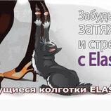 Супер Лот Нервущиеся колготки ElaSlim ЭлаСлим размер уневерсал