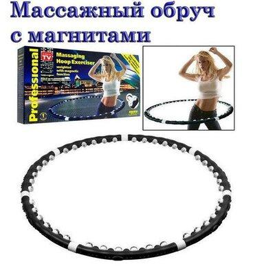 Массажный обруч с магнитами «Massaging Hoop Exerciser»