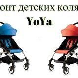 Yoya ремонт детских колясок,Babyzen YoYo Plus,175A 2018,Baby Yoya,йоя