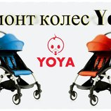 YOYA Ремонт Колес,babyzen YoYo Plus,175A,уоуа аналог Yoyo,Baby Yoya