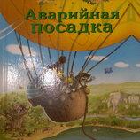Детские книги Валько Аварийная посадка серия книг Сказки волшебного леса