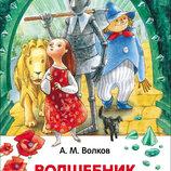 Детские книги Волшебник Изумрудного города. Внеклассное чтение.