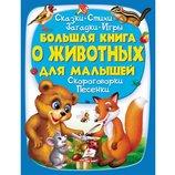 Большая книга о животных для малышей на рус.яз и укр.яз