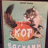 Моя первая книжка для малышей Ссср Подшивка
