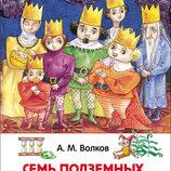 Детские книги Волков Волшебник Семь подземных королей. Внеклассное чтение.