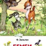 Детские книги Зальтен Ф. Бемби. Внеклассное чтение