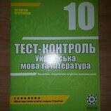 Українська мова та література 10 клас, тест контроль