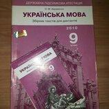 Українська мова 9 клас, збірник диктантів