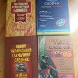 Орфографічний та тлумачний словник з української мови словарь