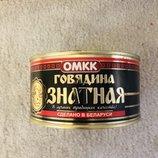 Консервы мясные «Говядина знатная», 325 г.Страна производства Беларусь