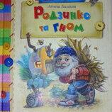 Дитячі книги Балінт Родзинка та Гном
