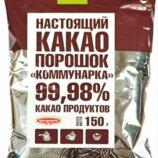 Какао-Порошок «Коммунарка» 99.98 %, 150 г. Страна производства Беларусь