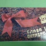 Открытка пригласительный 1974 г раритет Ленинград