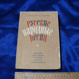Русские народные песни Бромлей сольфеджио ноты 1972 антиквариат