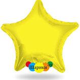 Шар фольга звезда жёлтый