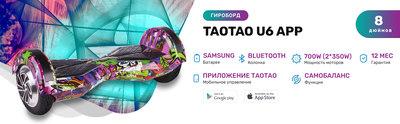 TaoTao U6 APP - 8 дюймов с приложением и самобалансом Hip-Hop Violet Хип-Хоп фиолетовый