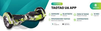 TaoTao U6 APP - 8 дюймов с приложением и самобалансом Jungle Зеленый граффити