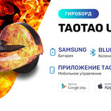 TaoTao U6 APP - 8 дюймов с приложением и самобалансом Mix Fire Огонь и лёд