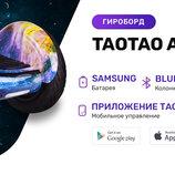 TaoTao All Road APP - 10,5 дюймов с приложением и самобалансом Old Space Космос