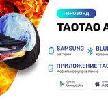 TaoTao All Road APP - 10,5 дюймов с приложением и самобалансом Mix Fire Огонь и лёд