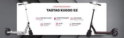 TaoTao Kugoo S2 Black Черный