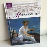 Шикарная Новая книга Музеи Мира,,метрополитен ,искусство,живопись