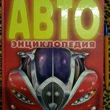 Автоэнциклопедия изд. Росмэн 2007
