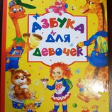 Книга Азбука для девочек, на русском языке, б/у