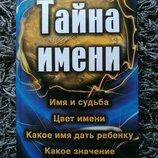 Тайна имени книга книжка Мороз какое имя дать ребенку и судьба какое значение имеет отчество