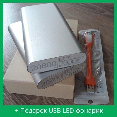 Повербанк PowerBank 20800mAh внешний аккумулятор Распродажа Подарок фонарик LED