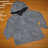 Класна курточка- пальтішко ф-ма NEXT