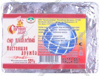 Сыр плавленый «Настоящая дружба» 55%, 80 г.