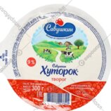 Творог «Савушкин» «Хуторок» 9 %, 300 г Страна производства БЕЛАРУСЬ