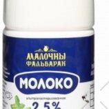 Молоко «Малочны Фальварак» ультрапастеризованное 2.5%, 900 мл. Страна производства БЕЛАРУСЬ