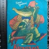 Крокодил Чуковский Боковня тонкая детская книжка для детей книжечка Ссср ссср советская книга